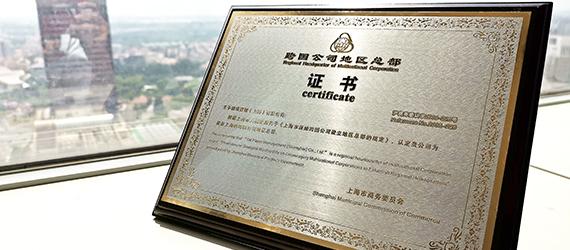 易胜博备用网址制纸管理(上海)有限公司